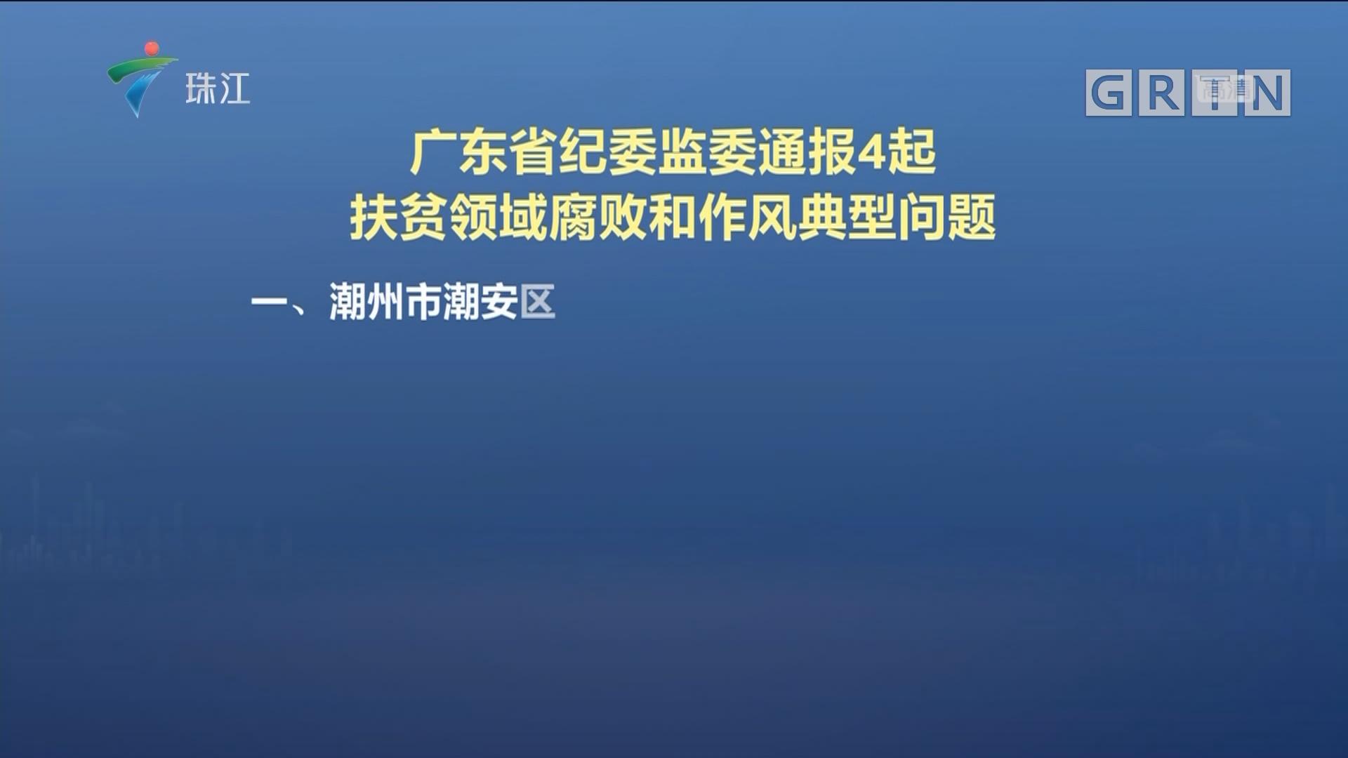 广东省纪委监委通报4起 扶贫领域腐败和作风典型问题