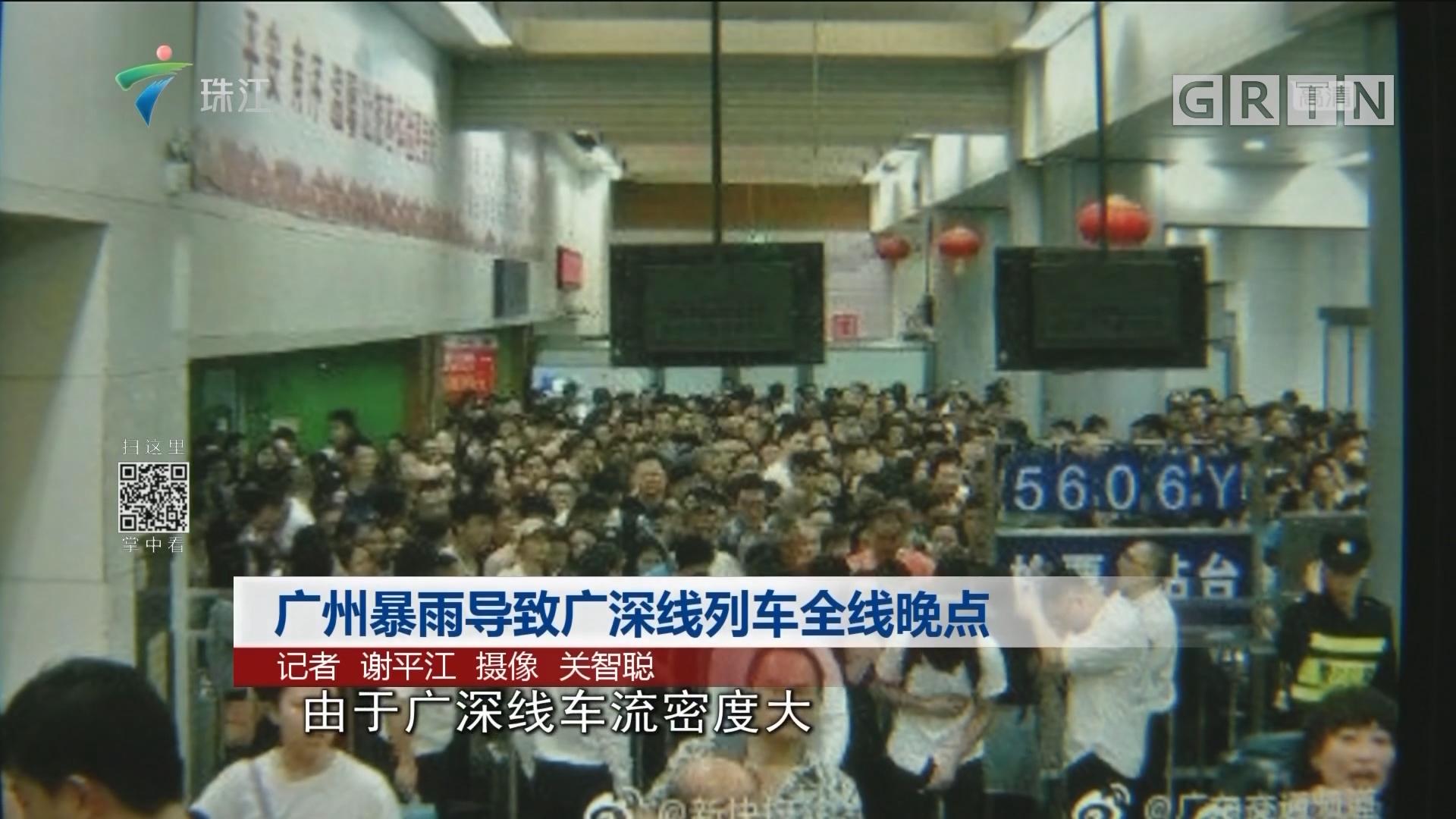 广州暴雨导致广深线列车全线晚点