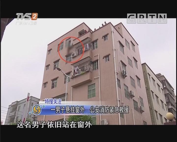一男子悬挂窗外 公安消防紧急救援