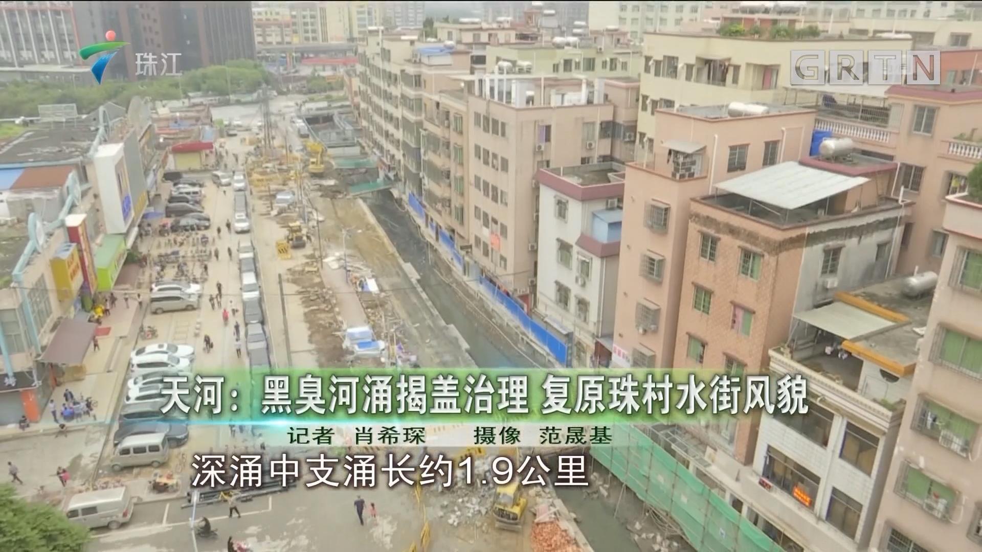 天河:黑臭河涌揭盖治理 复原珠村水街风貌