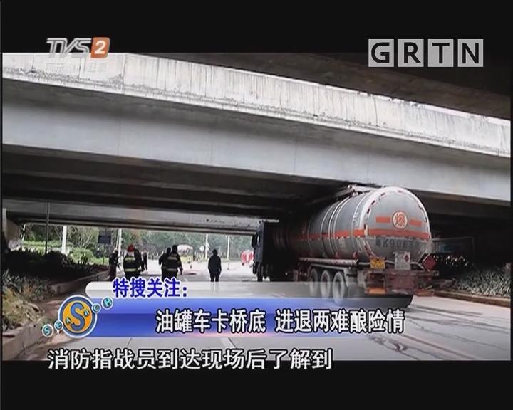 油罐车卡桥底 进退两难酿险情