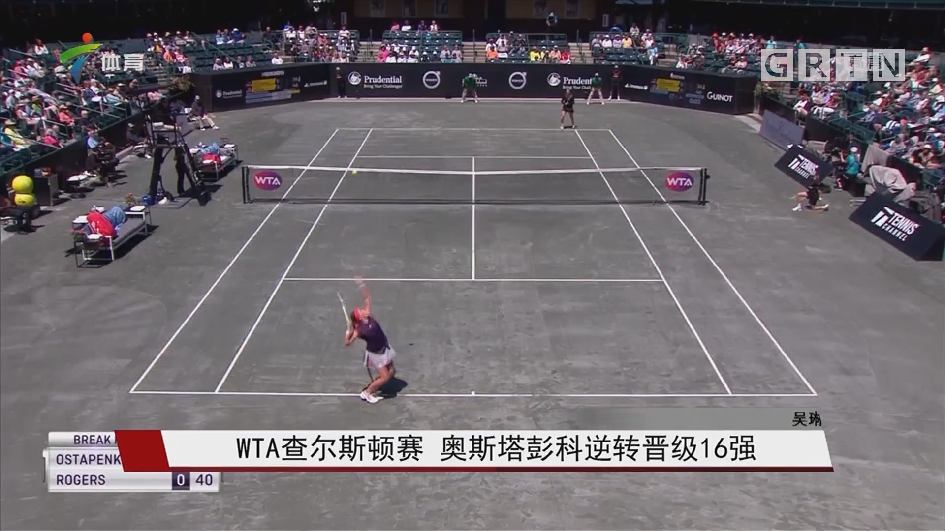 WTA查尔斯顿赛 奥斯塔彭科逆转晋级16强