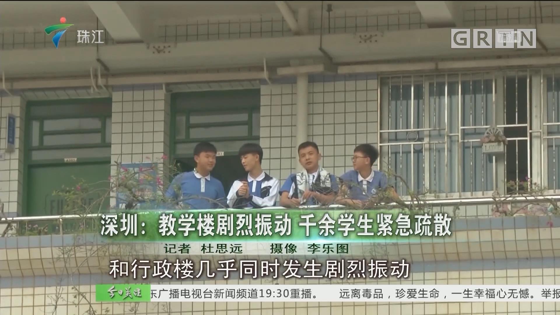深圳:教学楼剧烈振动 千余学生紧急疏散