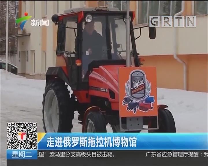 走进俄罗斯拖拉机博物馆