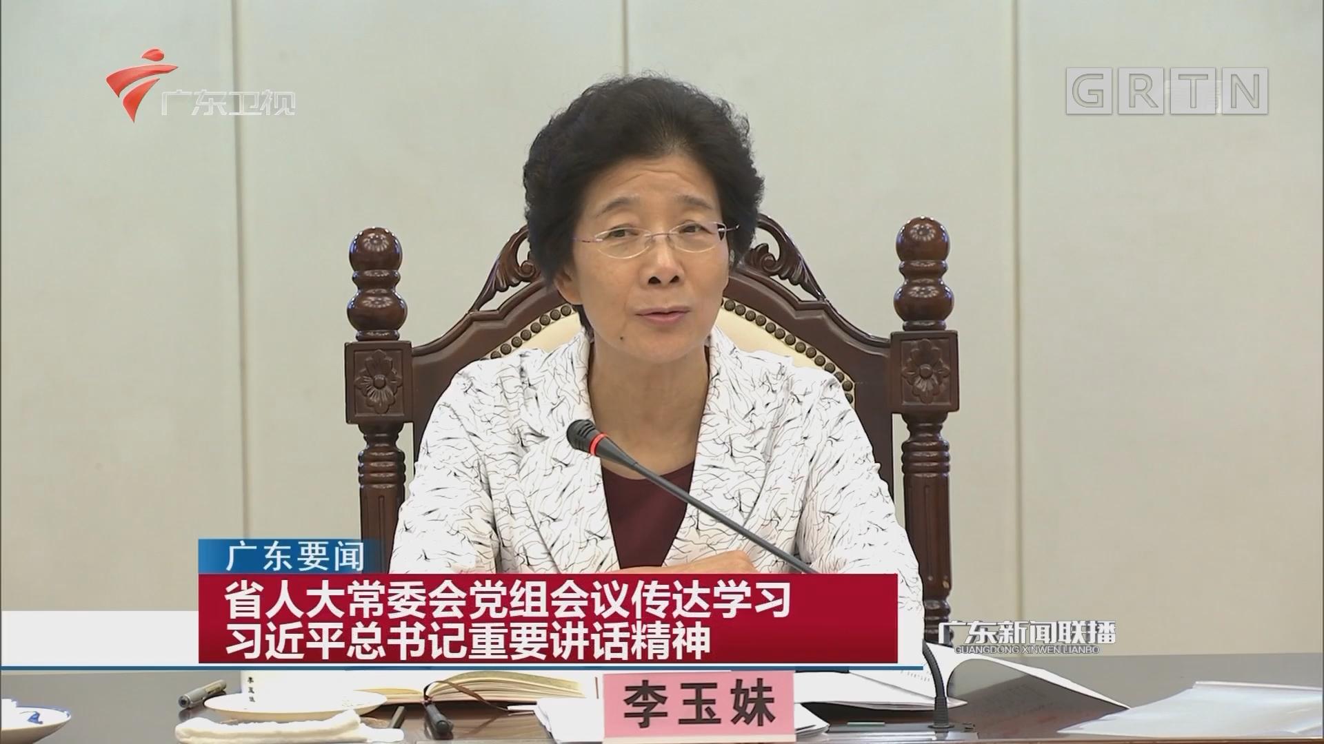 省人大常委会党组会议传达学习习近平总书记重要讲话精神