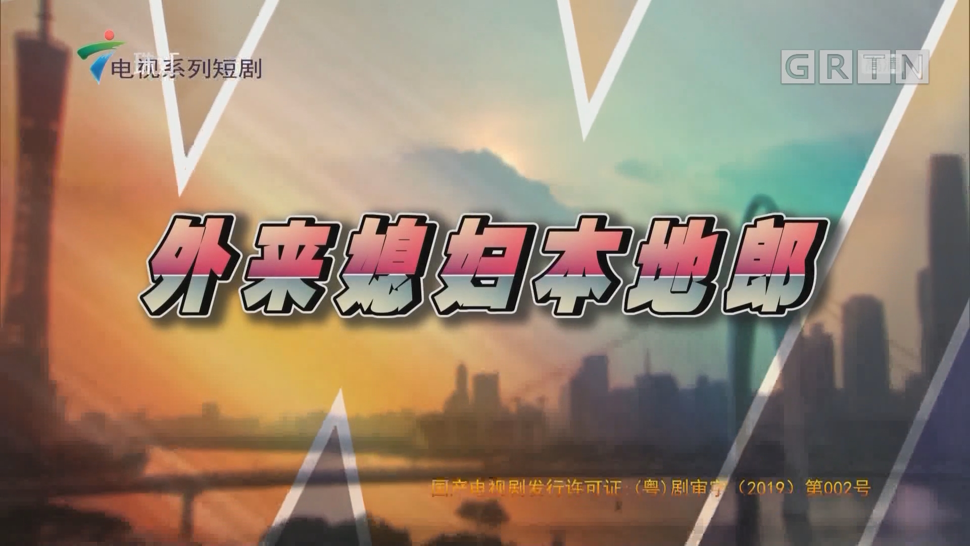 """[HD][2019-04-07]外来媳妇本地郎:如何对""""天才""""说不?(下)"""