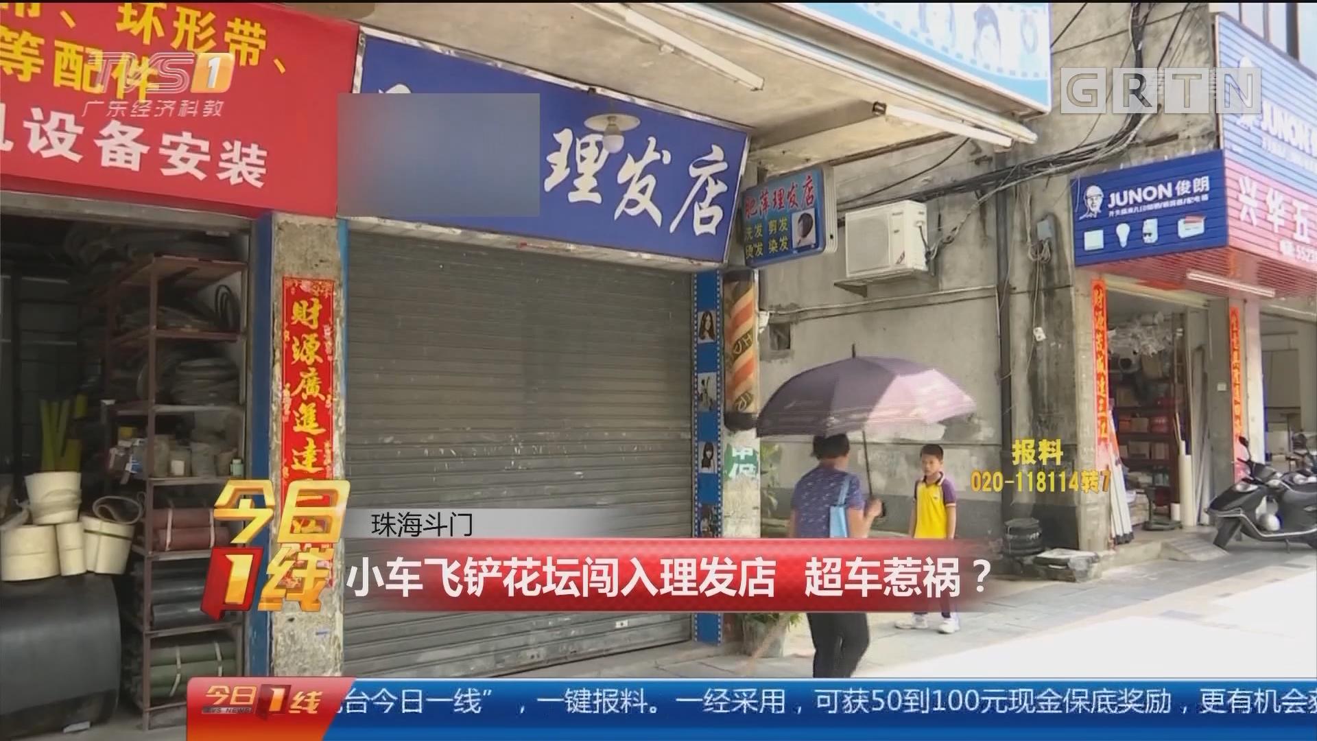 珠海斗门:小车飞铲花坛闯入理发店 超车惹祸?