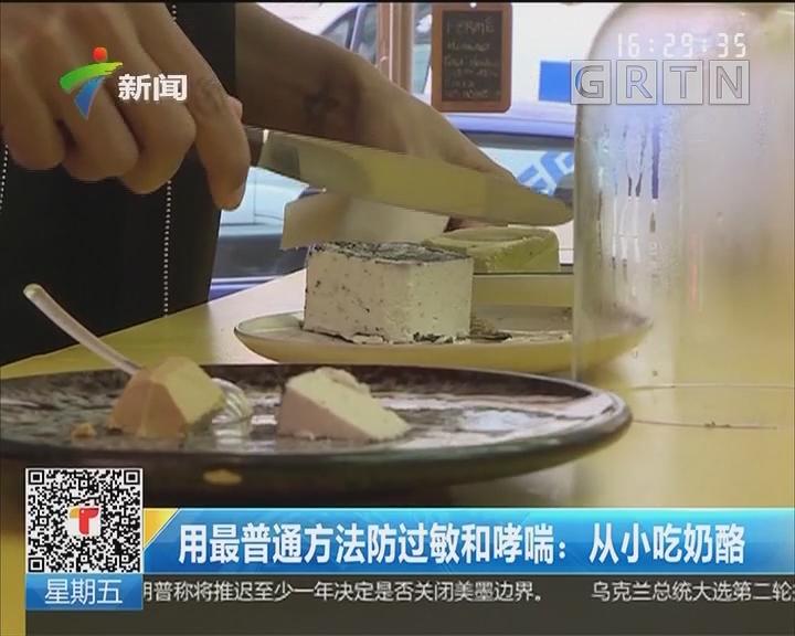 用最普通方法防过敏和哮喘:从小吃奶酪
