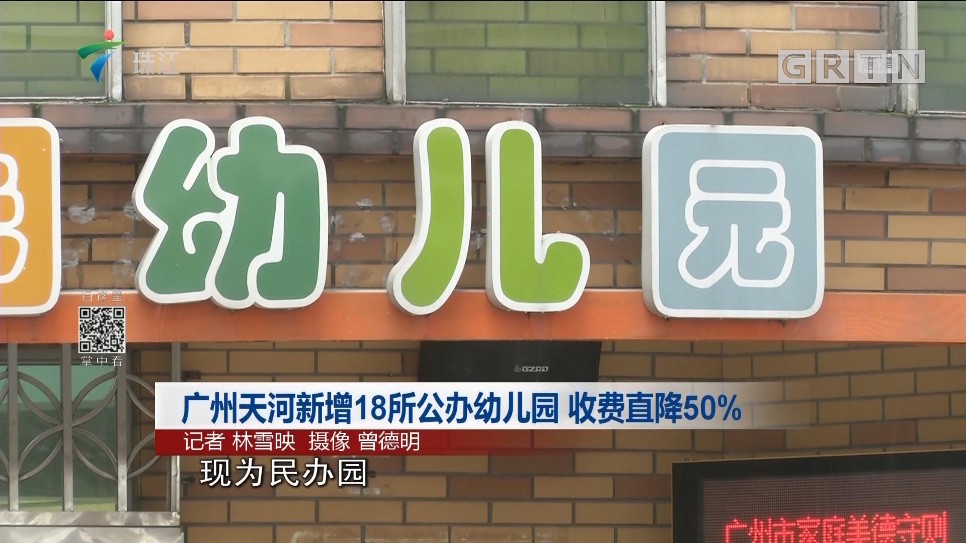 广州天河区新增18所公办幼儿园 收费直降50%