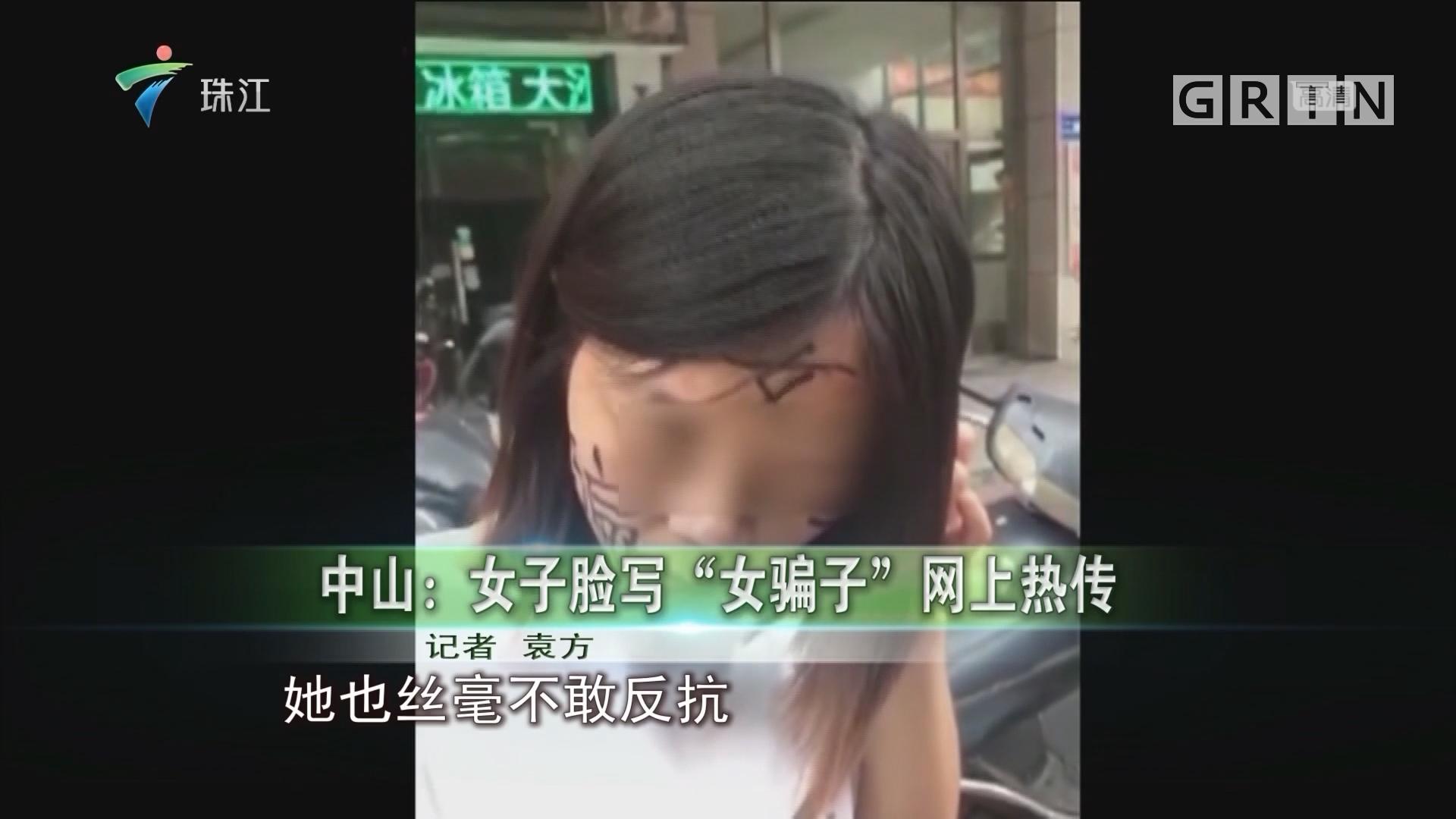 """中山:女子脸写""""女骗子""""网上热传"""