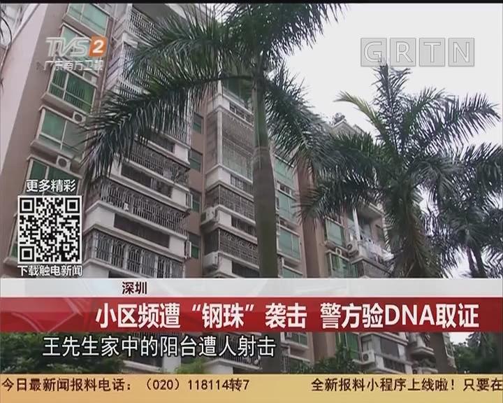 """深圳:小区频遭""""钢珠""""袭击 警方验DNA取证"""