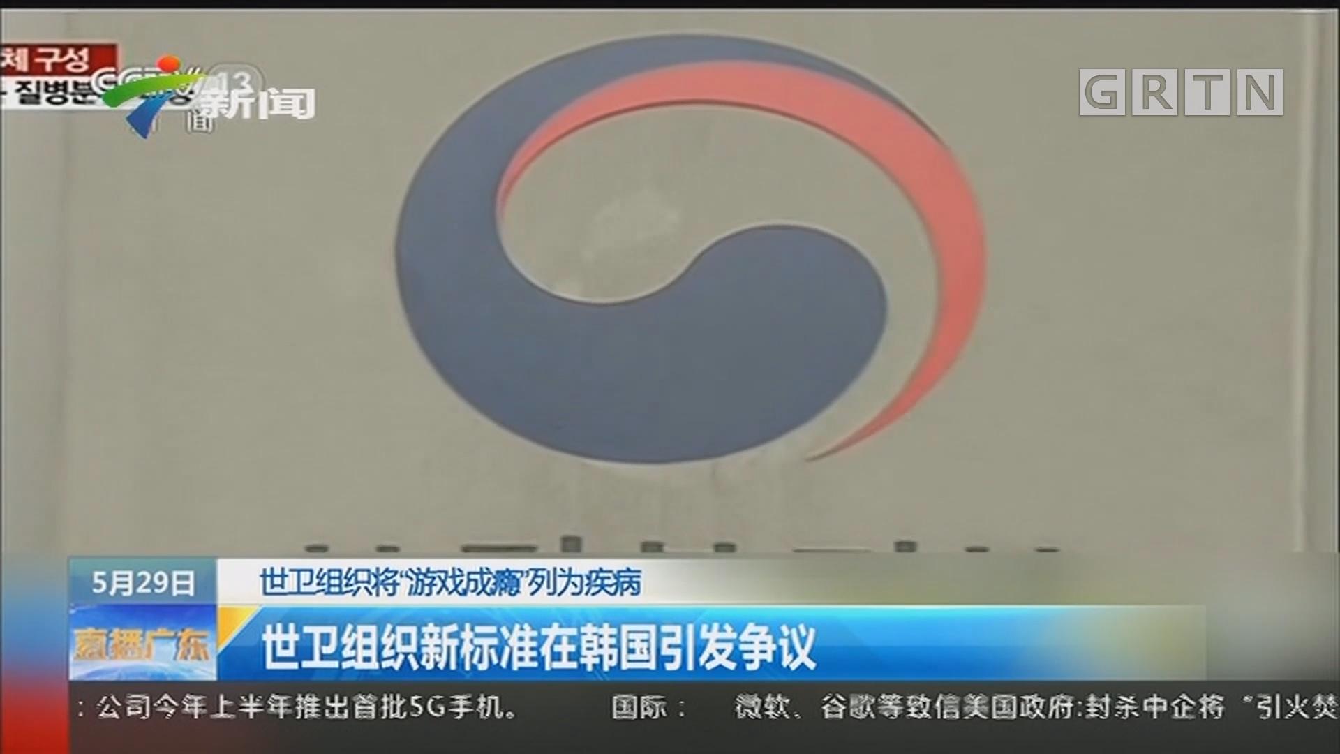 """世卫组织将""""游戏成瘾""""列为疾病:世卫组织新标准在韩国引发争议"""