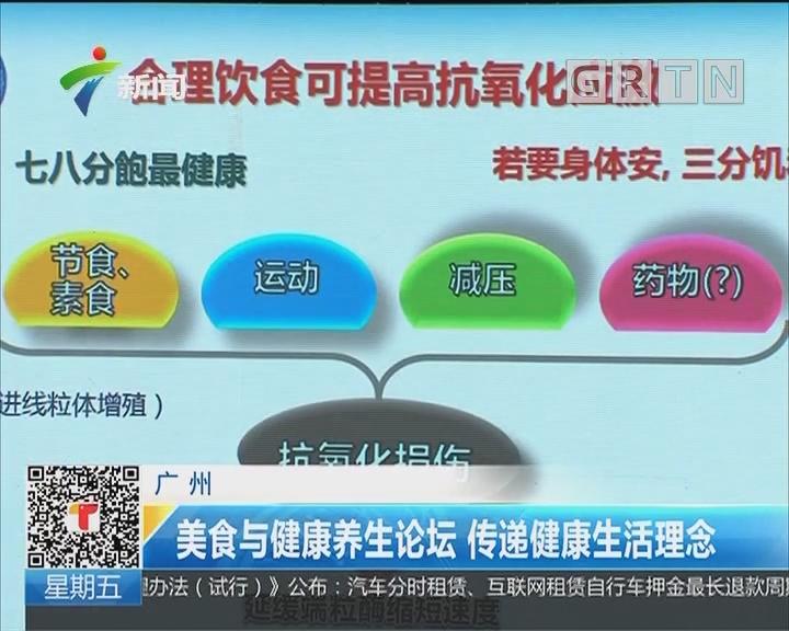 广州:美食与健康养生论坛 传递健康生活理念
