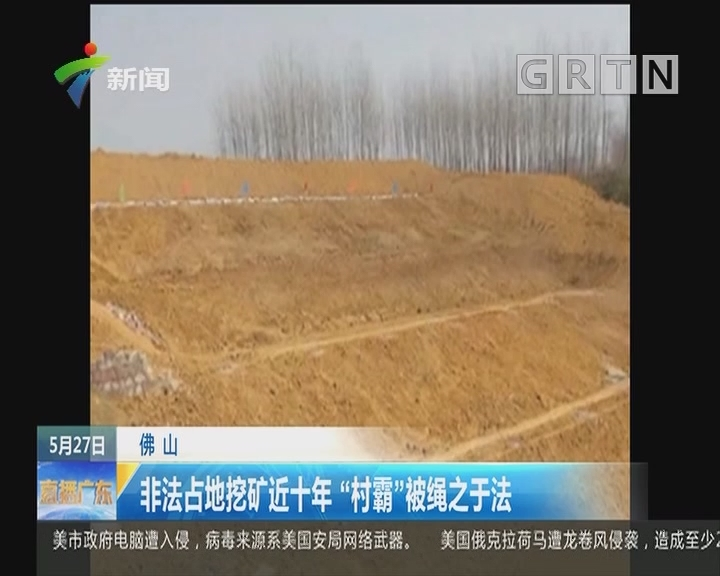 """佛山:非法占地挖矿近十年""""村霸""""被绳之于法"""