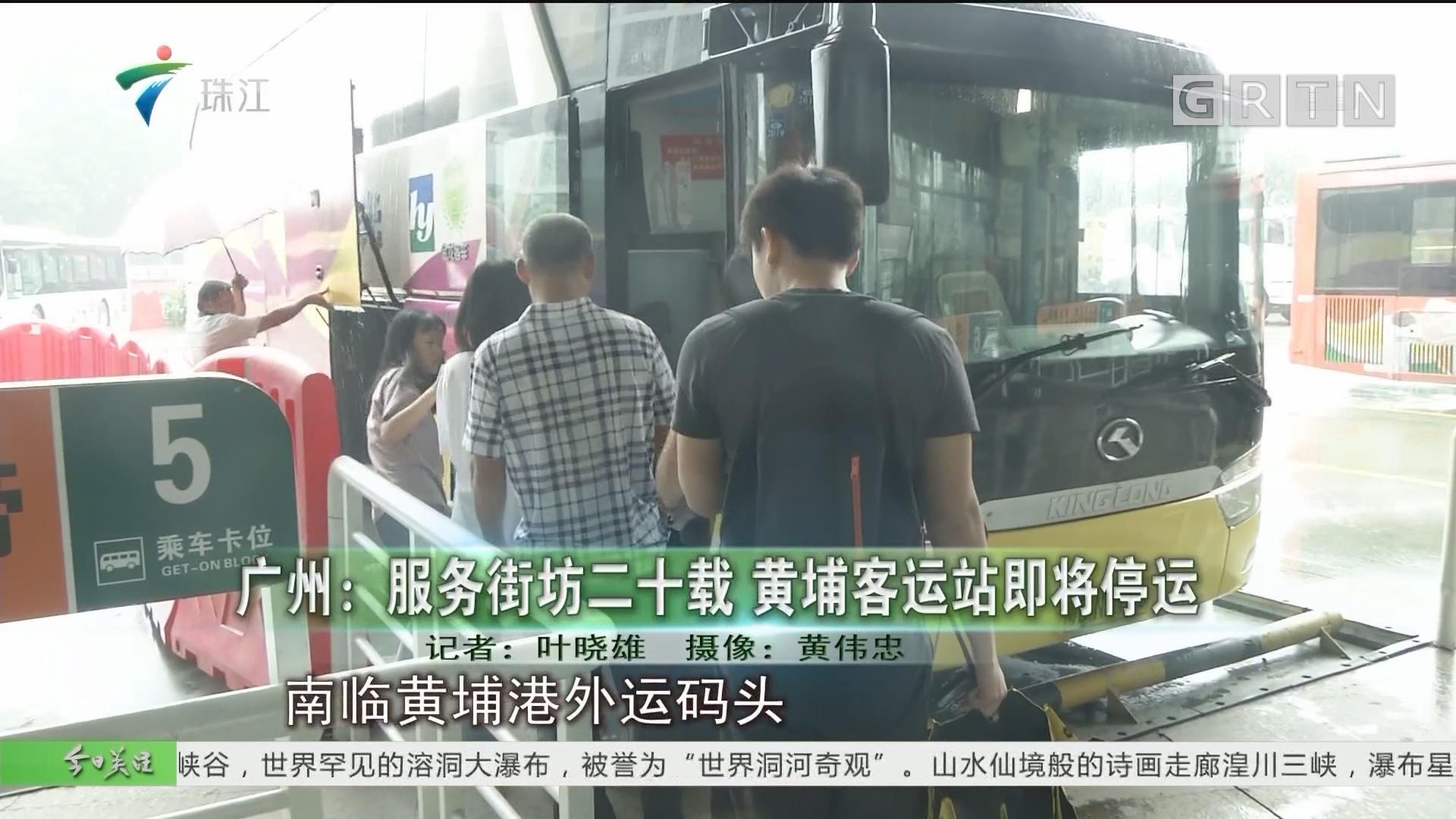 广州:服务街坊二十载 黄埔客运站即将停运