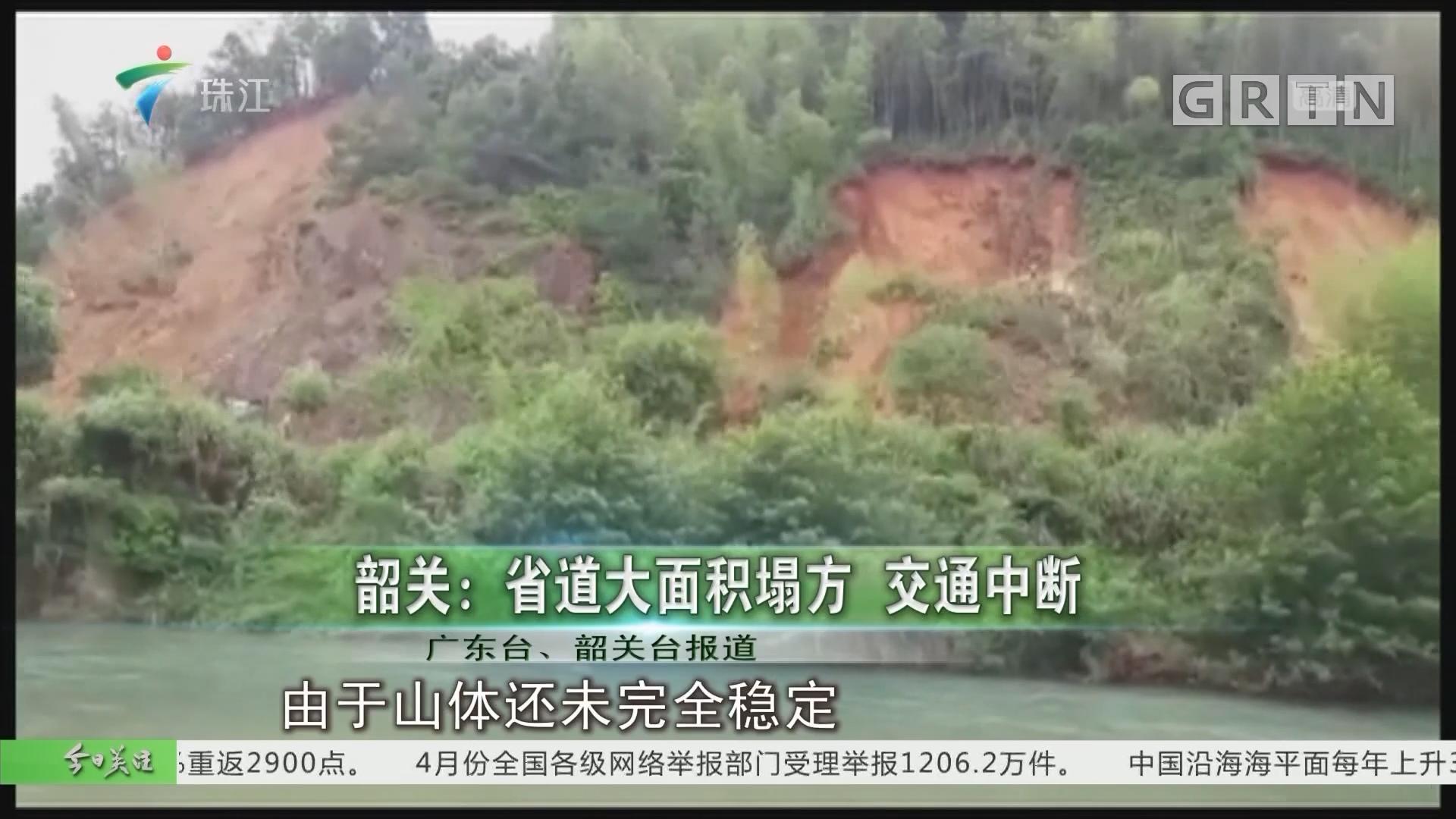 韶关:省道大面积塌方 交通中断