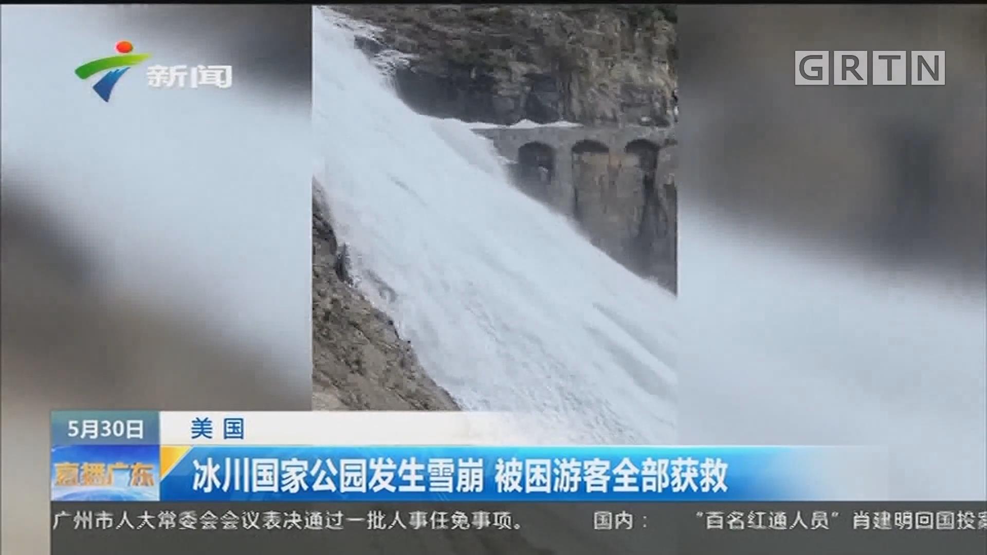 美国:冰川国家公园发生雪崩 被困游客全部获救