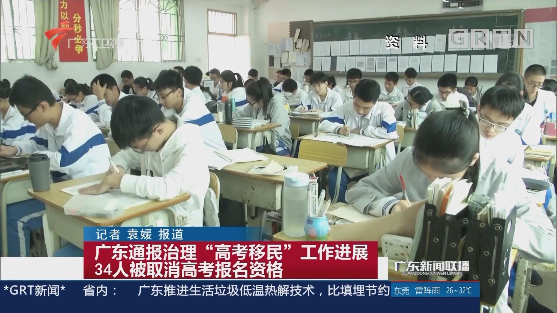 """广东通报治理""""高考移民""""工作进展 34人被取消高考报名资格"""