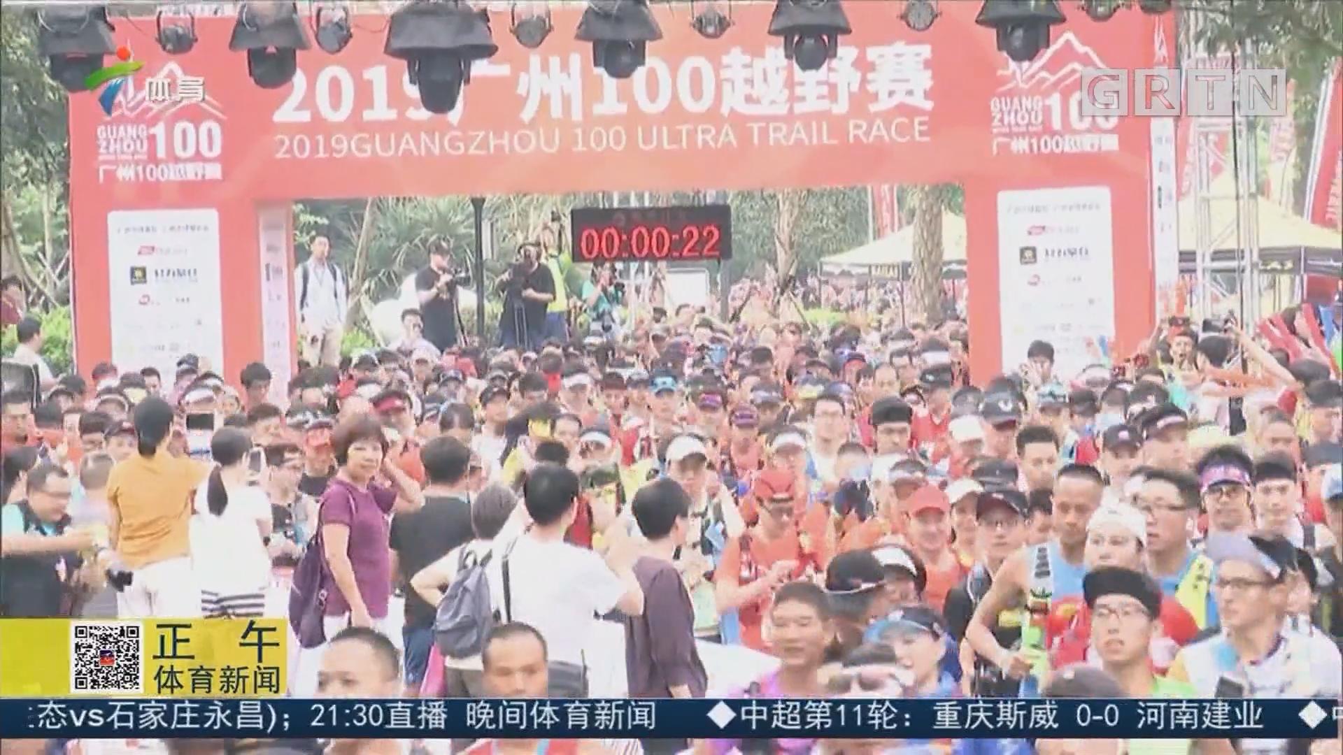 广州100越野赛今日开跑