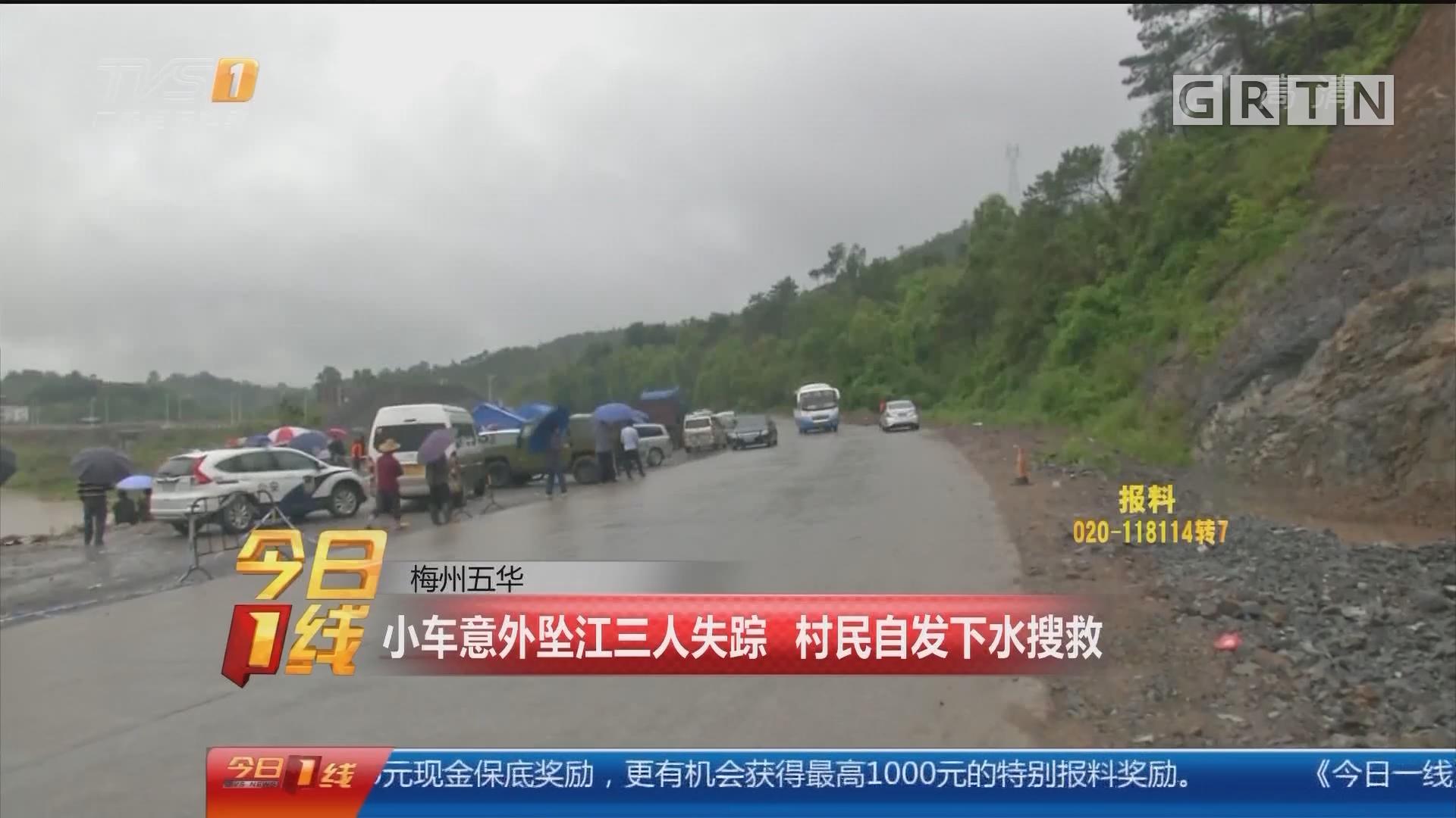 梅州五华:小车意外坠江三人失踪 村民自发下水搜救