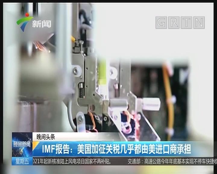 IMF报告:美国加征关税几乎都由美进口商承担