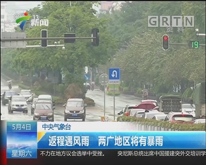 中央气象台:返程遇风雨 两广地区将有暴雨