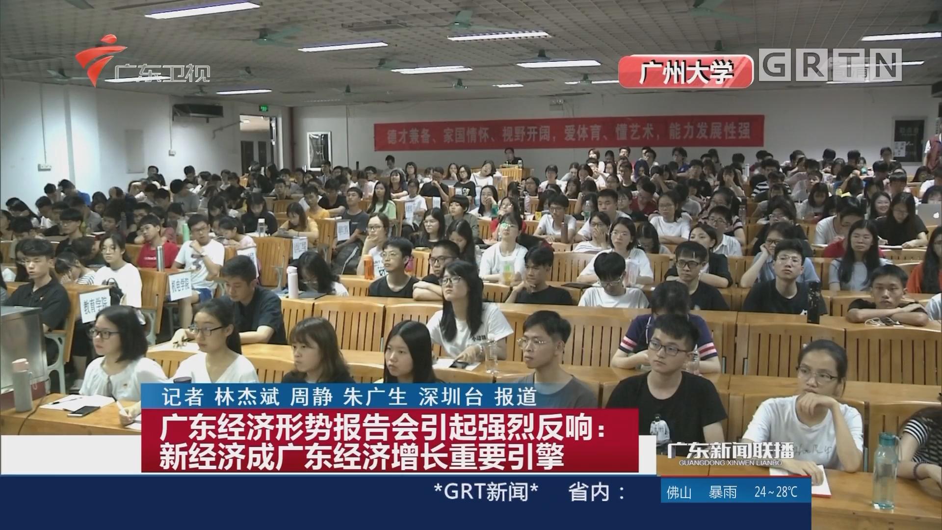 广东经济形势报告会引起强烈反响:新经济成广东经济增长重要引擎