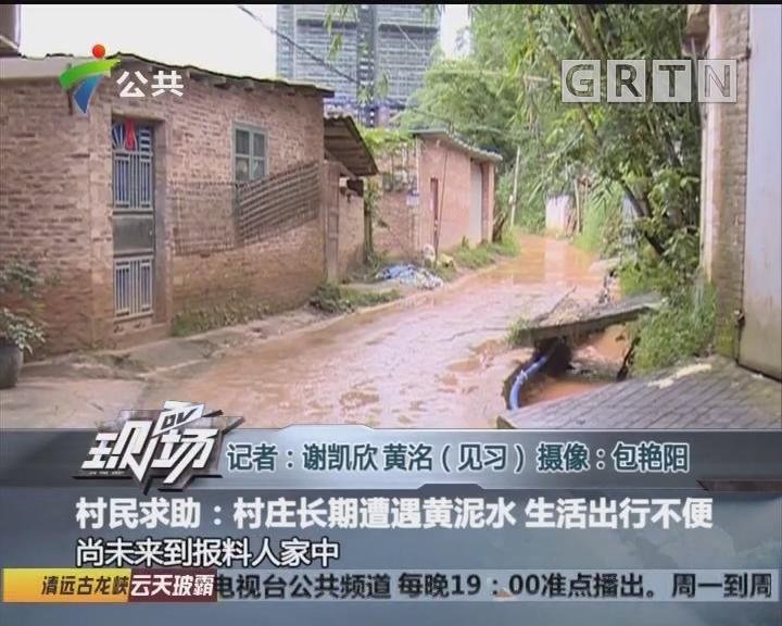 村民求助:村庄长期遭遇黄泥水 生活出行不便