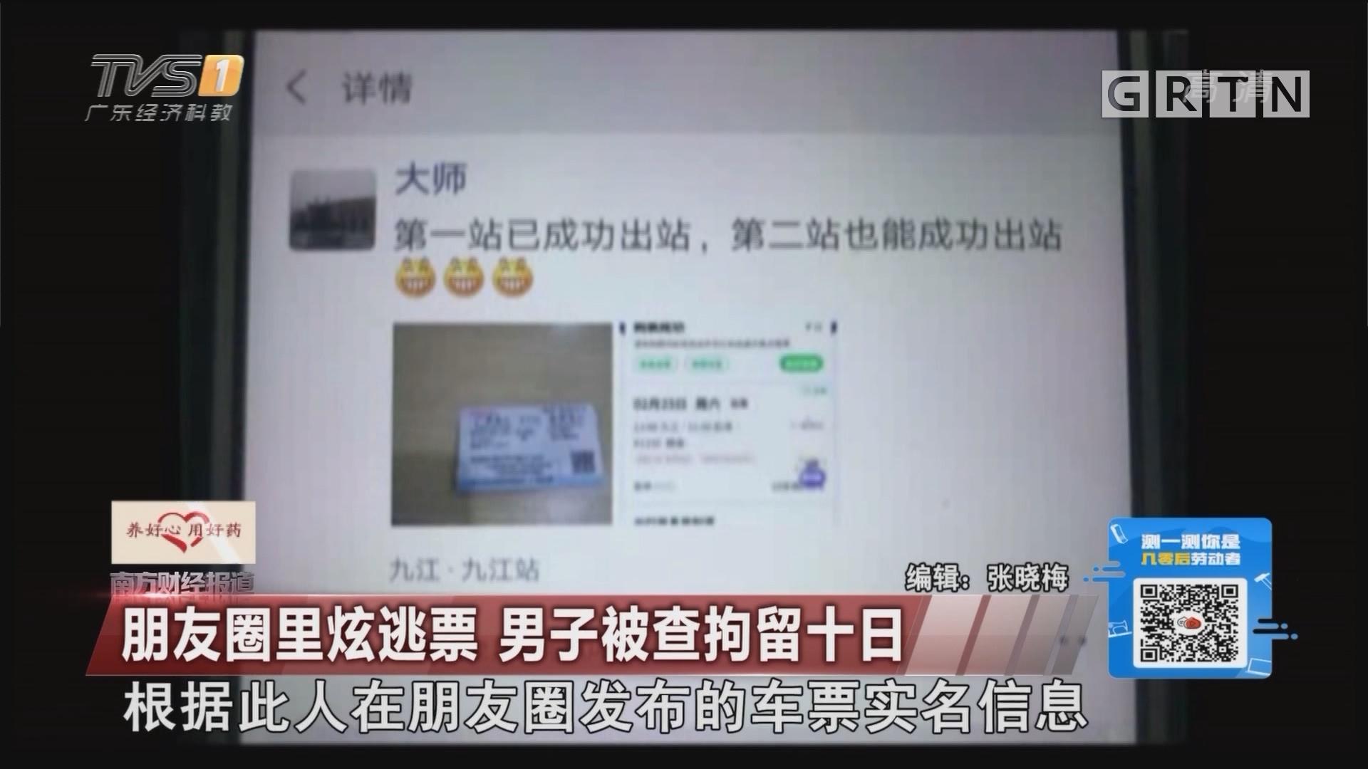 朋友圈里炫逃票 男子被查拘留十日
