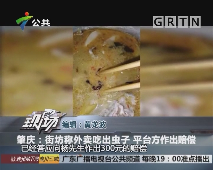 肇庆:街坊称外卖吃出虫子 平台方作出赔偿