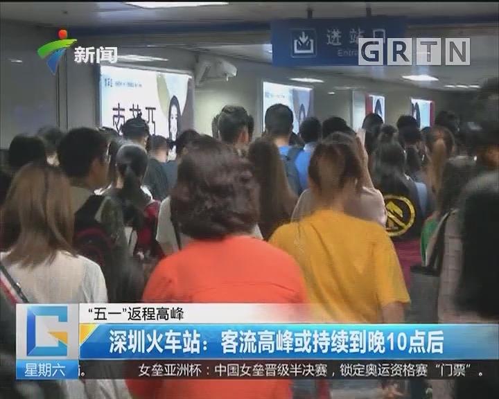 """""""五一""""返程高峰 深圳火车站:客流高峰或持续到晚10点后"""