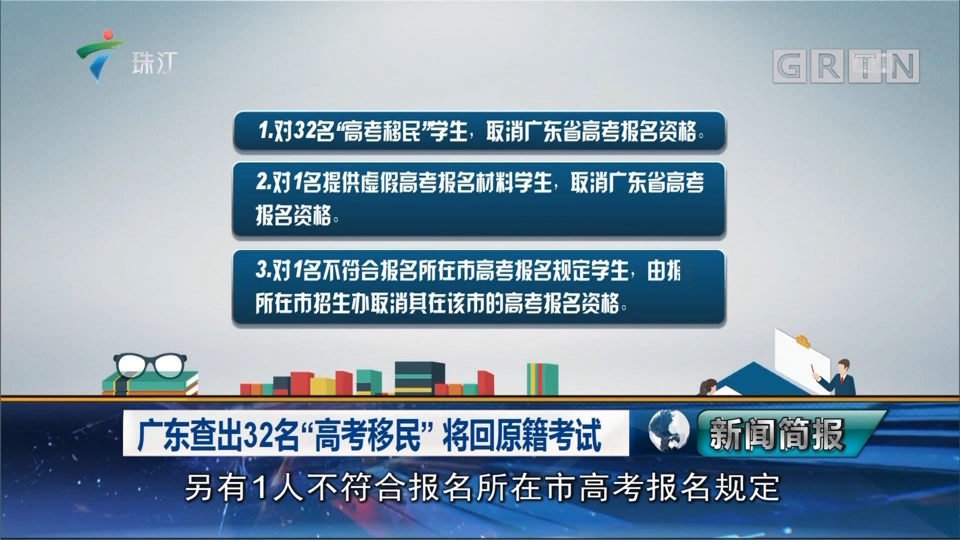 """广东查出32名""""高考移民""""将回原籍考试"""