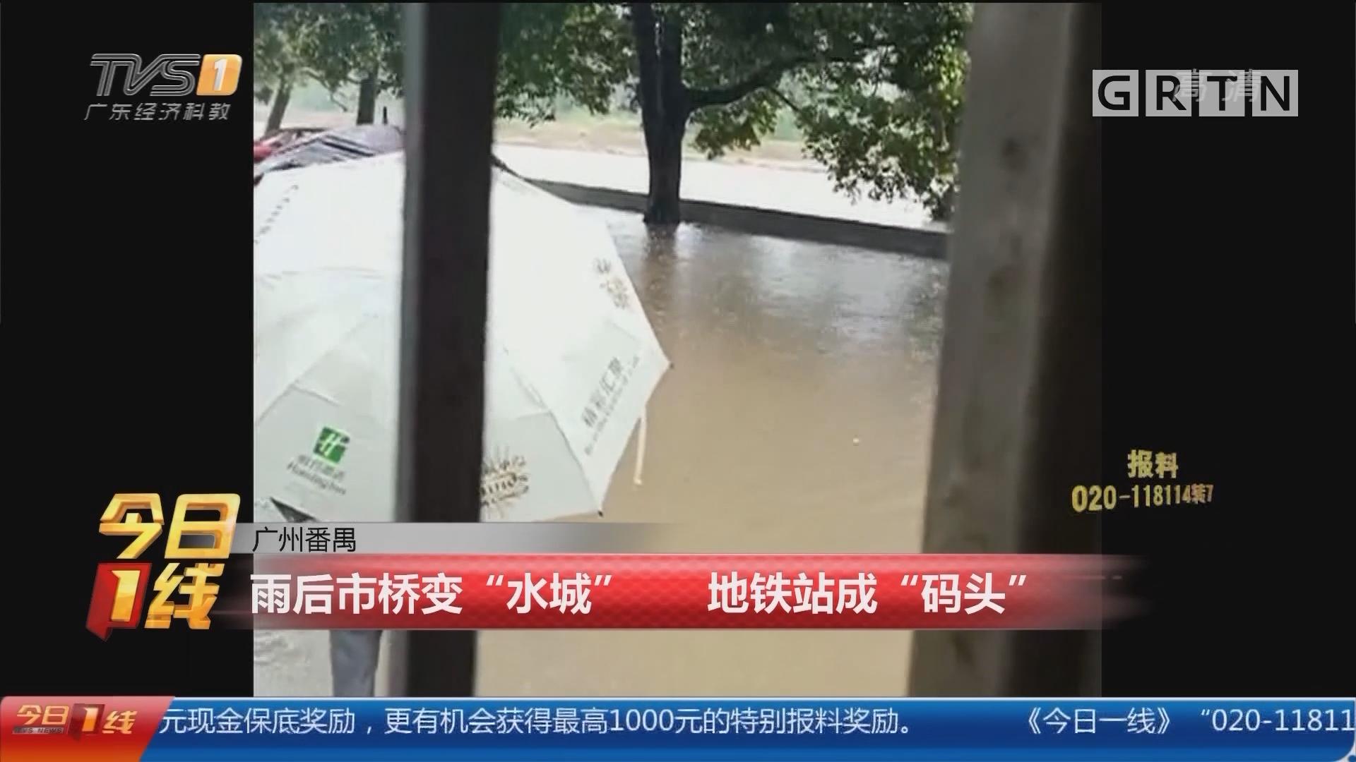"""广州番禺:雨后市桥变""""水城"""" 地铁站成""""码头"""""""