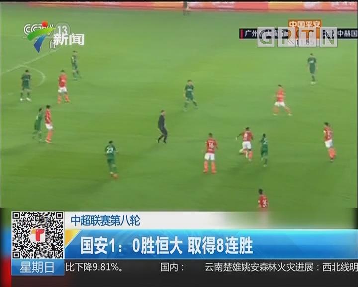 中超联赛第八轮:国安1:0胜恒大 取得8连胜