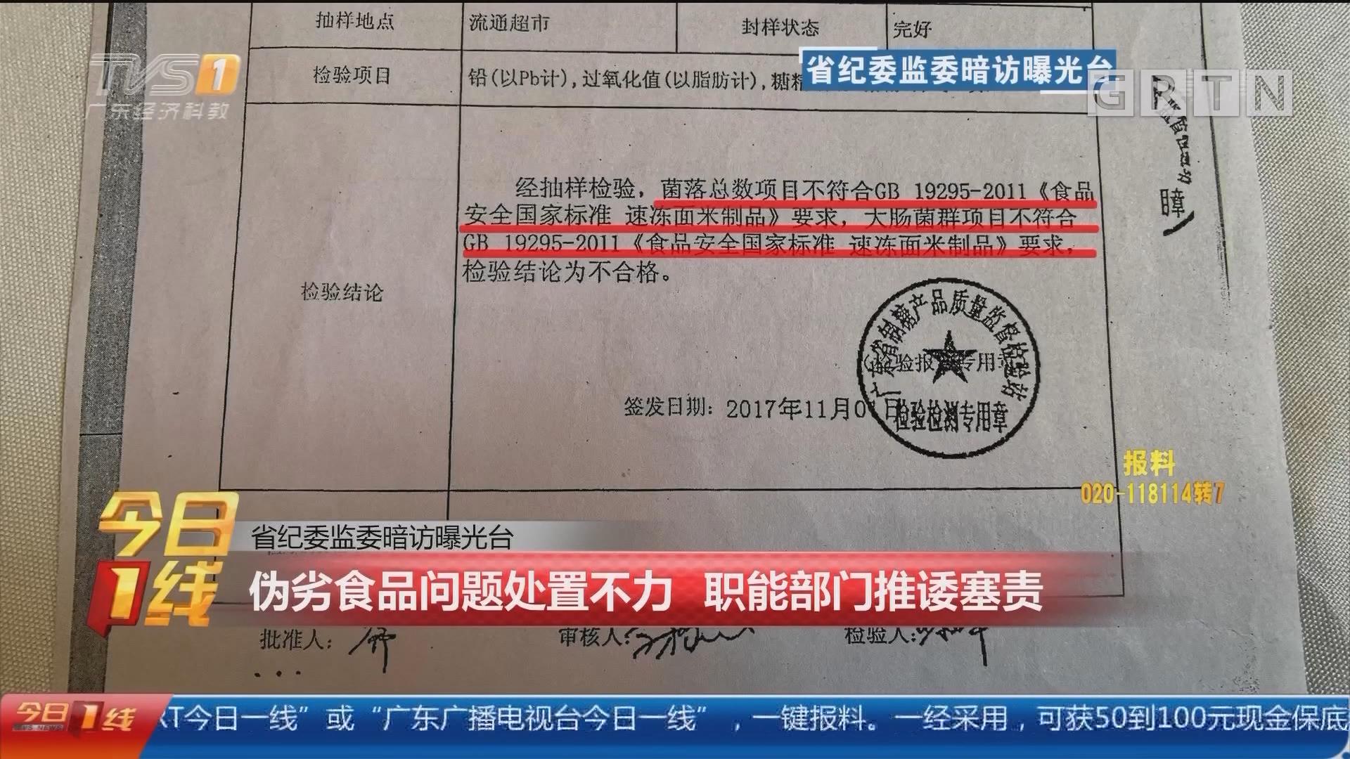 省纪委监委暗访曝光台:伪劣食品问题处置不力 职能部门推诿塞责