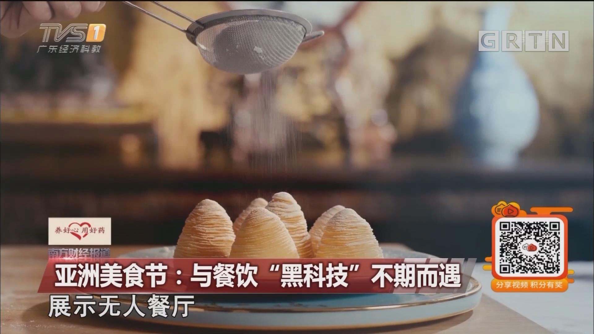 """亚洲美食节:与餐饮""""黑科技""""不期而遇"""