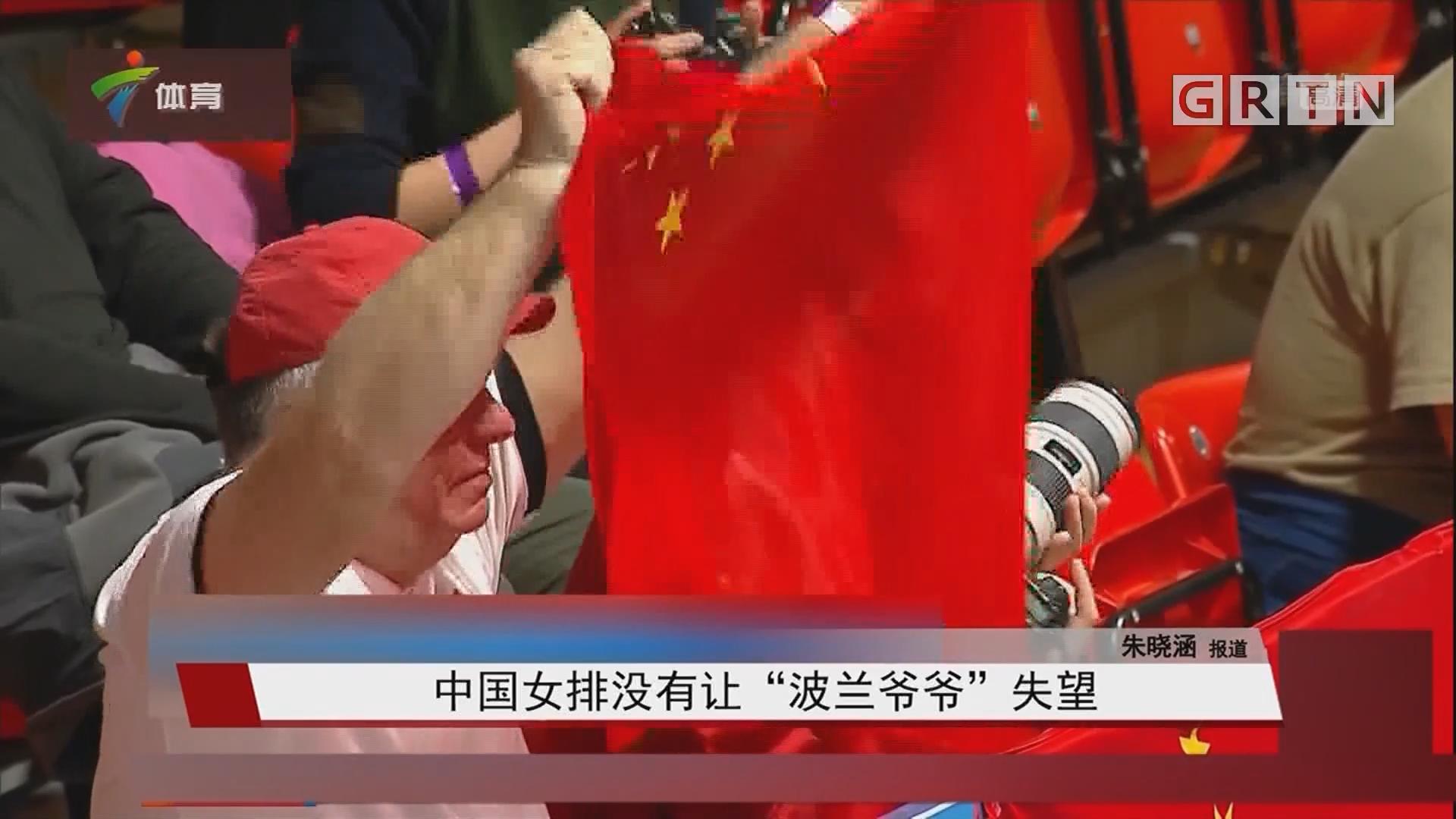 """中国女排没有让""""波兰爷爷""""失望"""