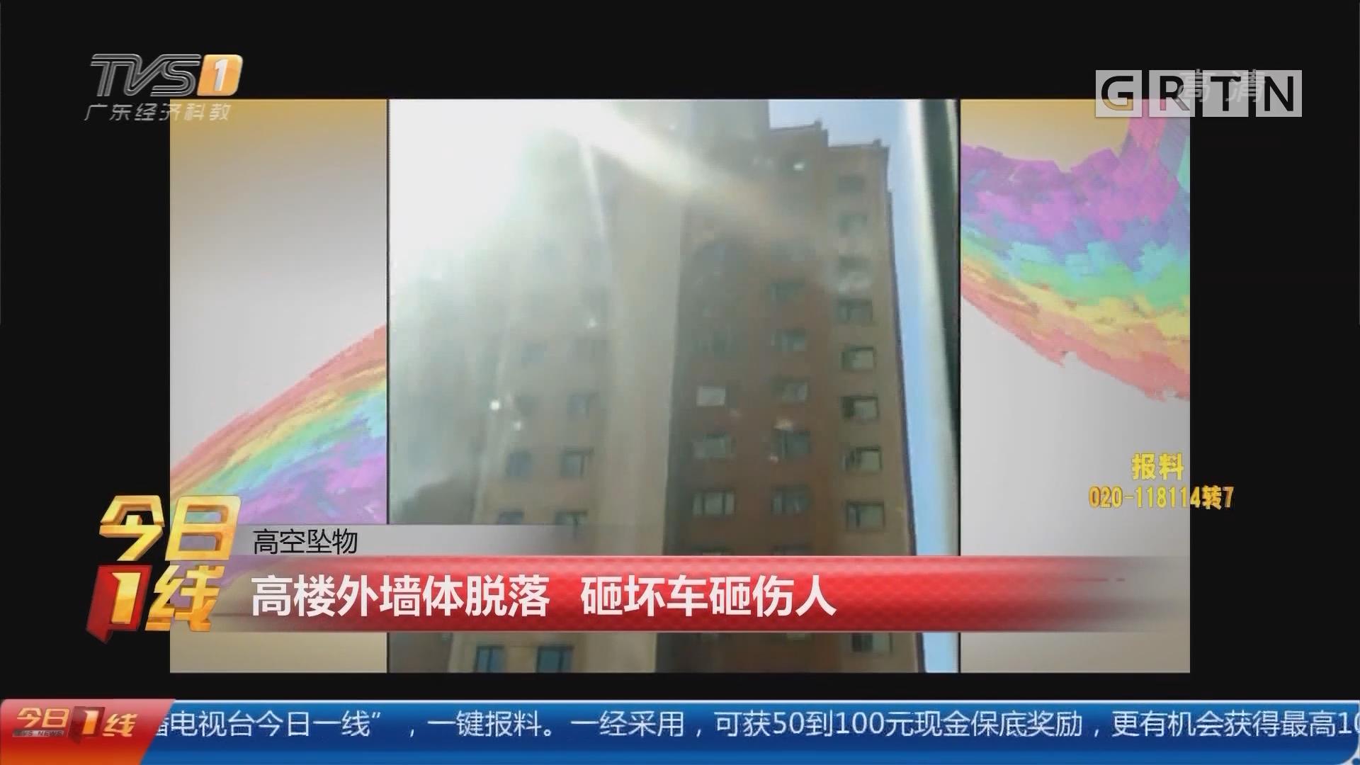 高空墜物:高樓外墻體脫落 砸壞車砸傷人