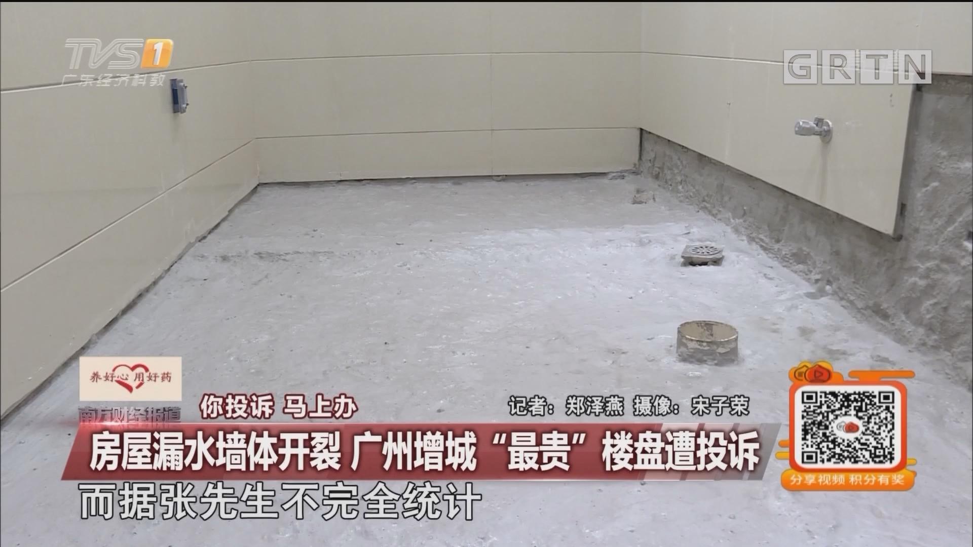 """房屋漏水墙体开裂 广州增城""""最贵""""楼盘遭投诉"""
