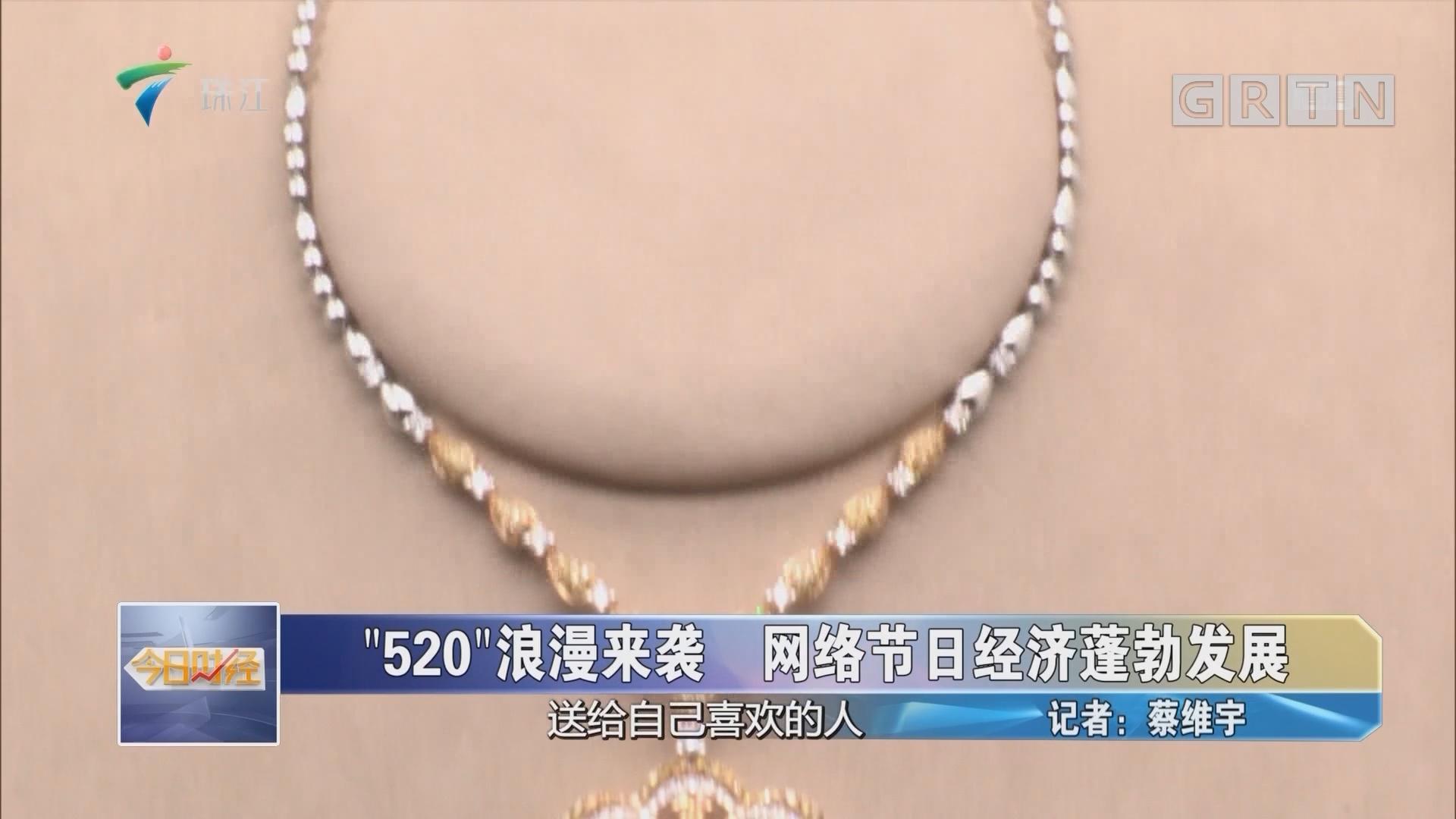"""""""520""""浪漫来袭 网络节日经济蓬勃发展"""