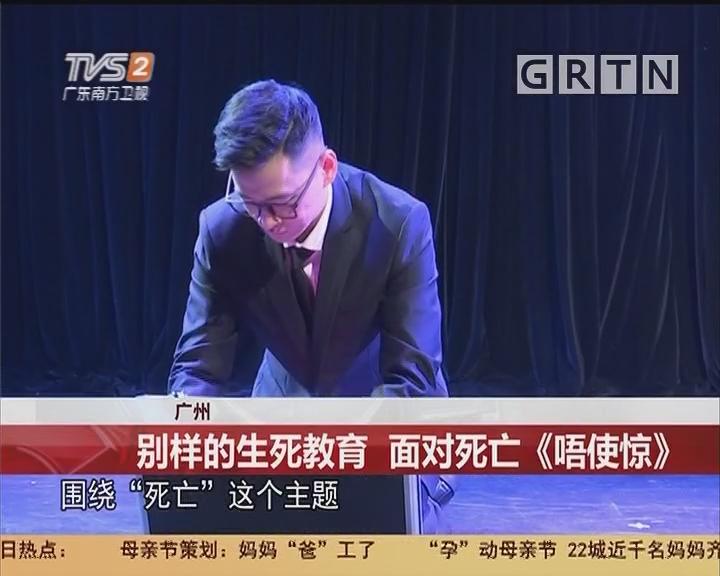 广州:别样的生死教育 面对死亡《唔使惊》