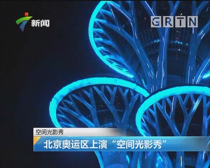 """空间光影秀:北京奥运区上演""""空间光影秀"""""""