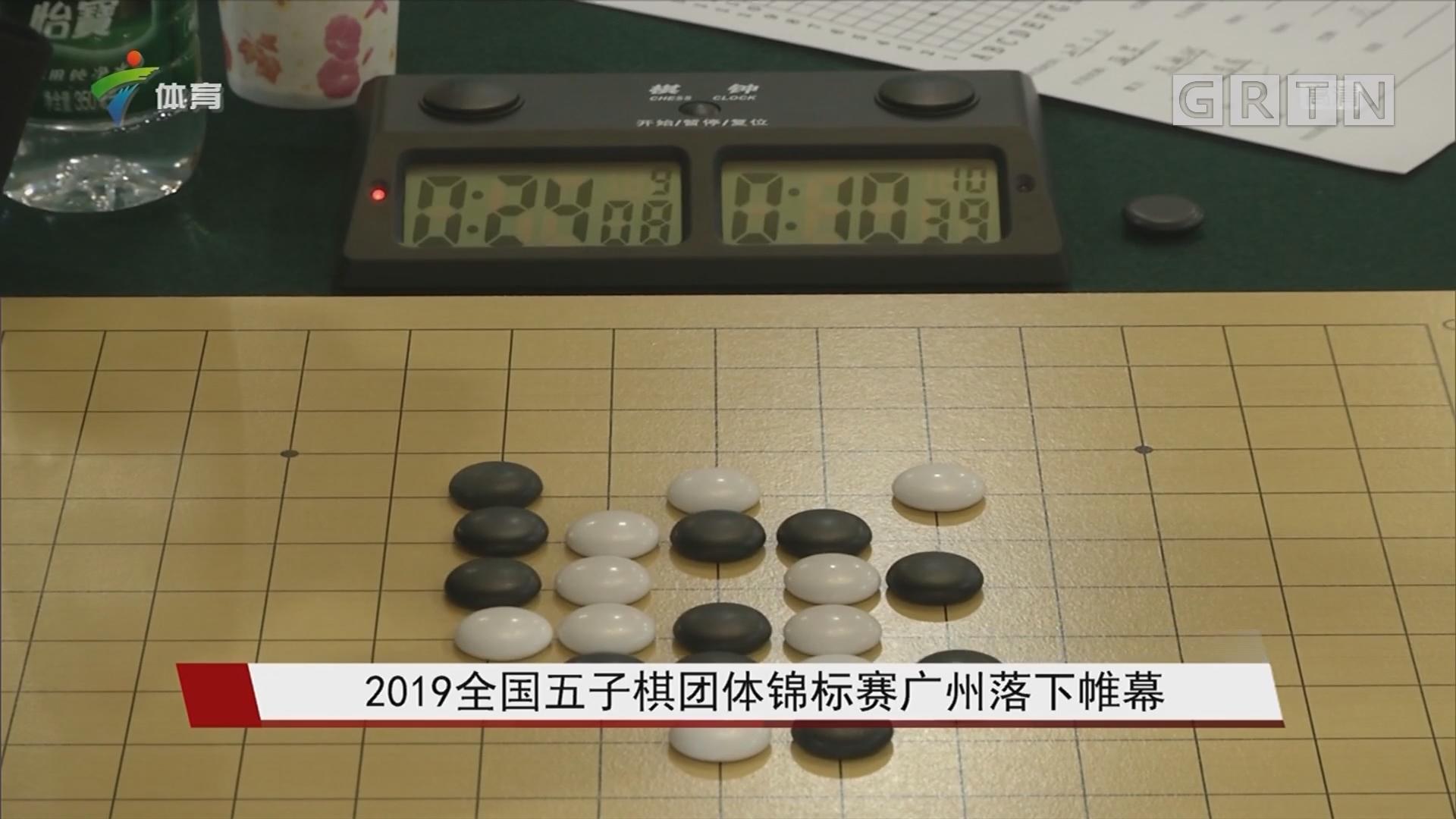 2019全国五子棋团体锦标赛广州落下帷幕