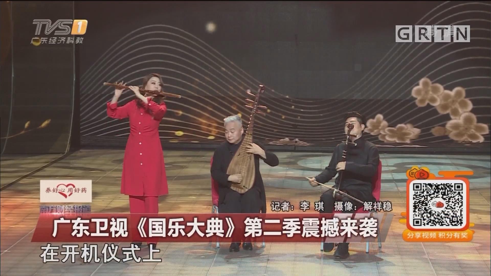 广东卫视《国乐大典》第二季震撼来袭