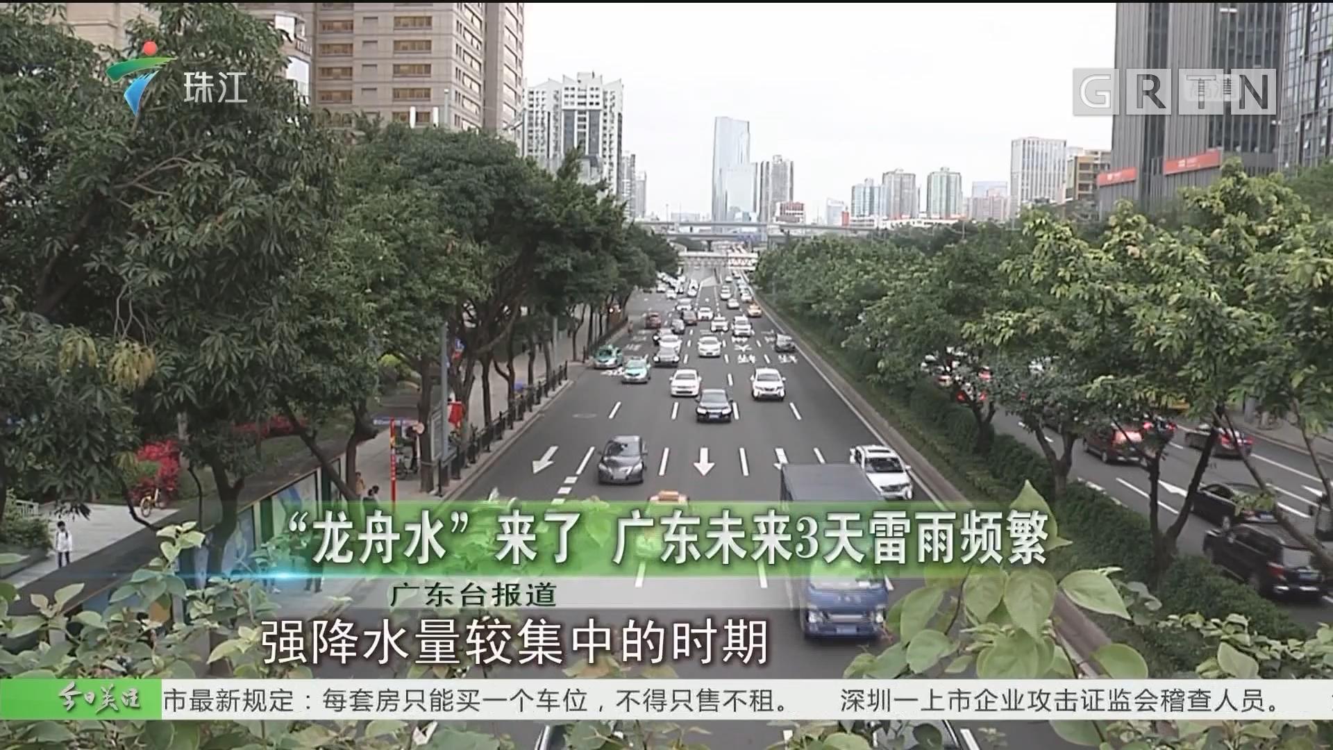 """""""龙舟水""""来了 广东未来3天雷雨频繁"""