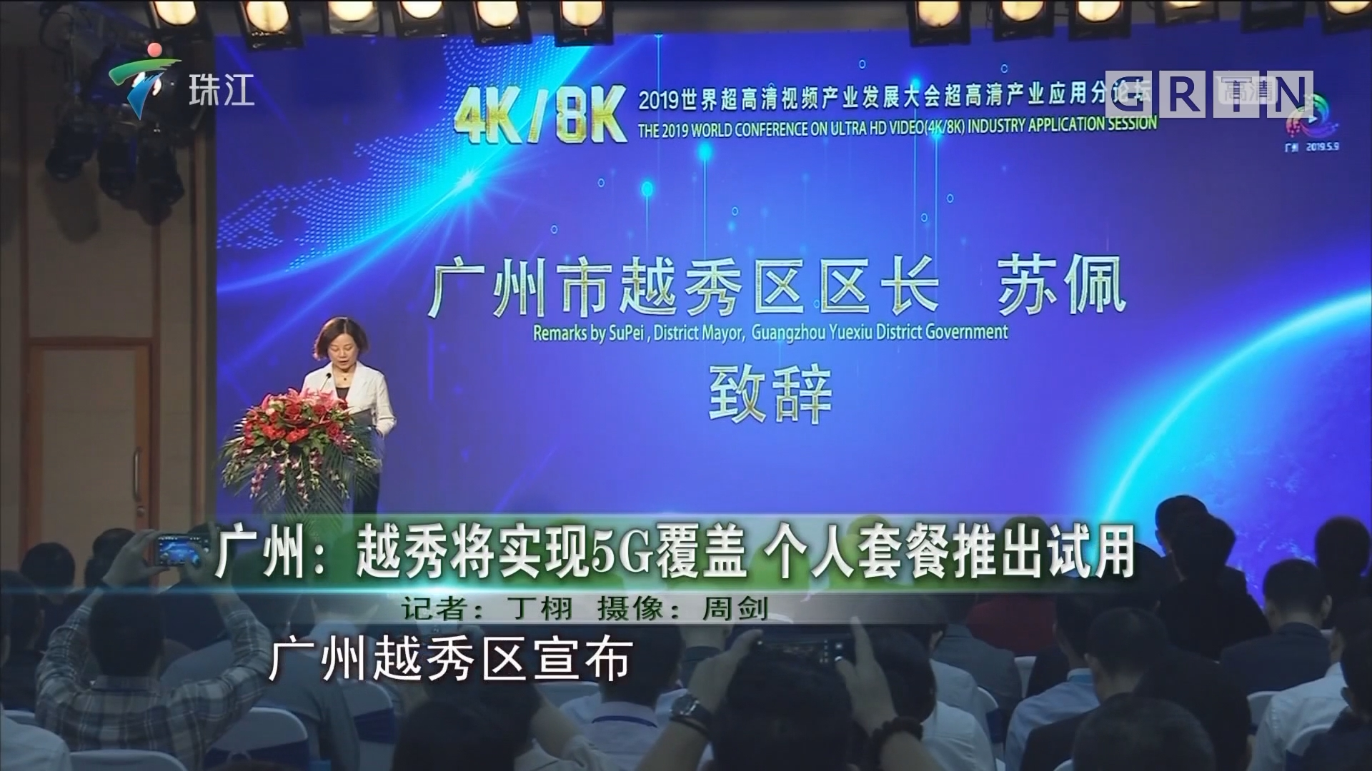 广州:越秀将实现5G覆盖 个人套餐推出试用