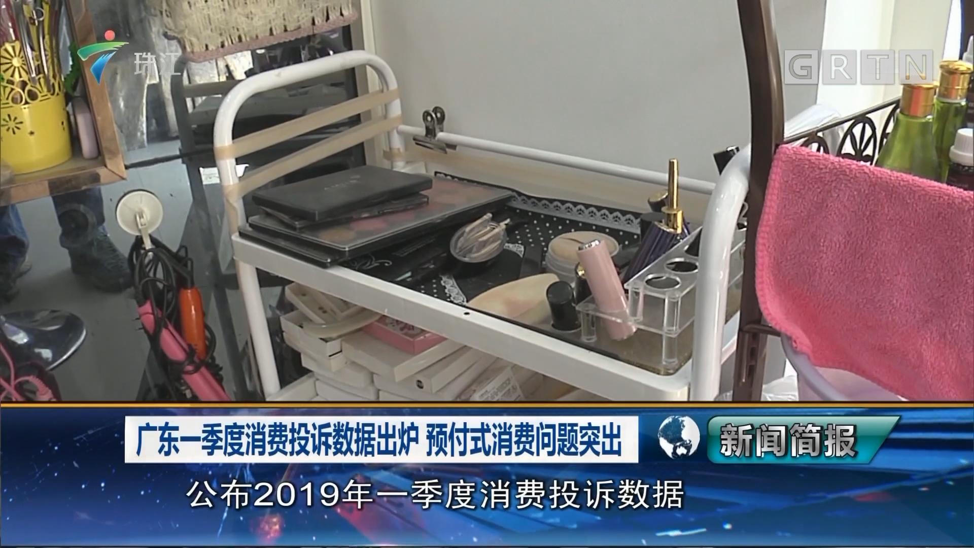 广东一季度消费投诉数据出炉 预付式消费问题突出