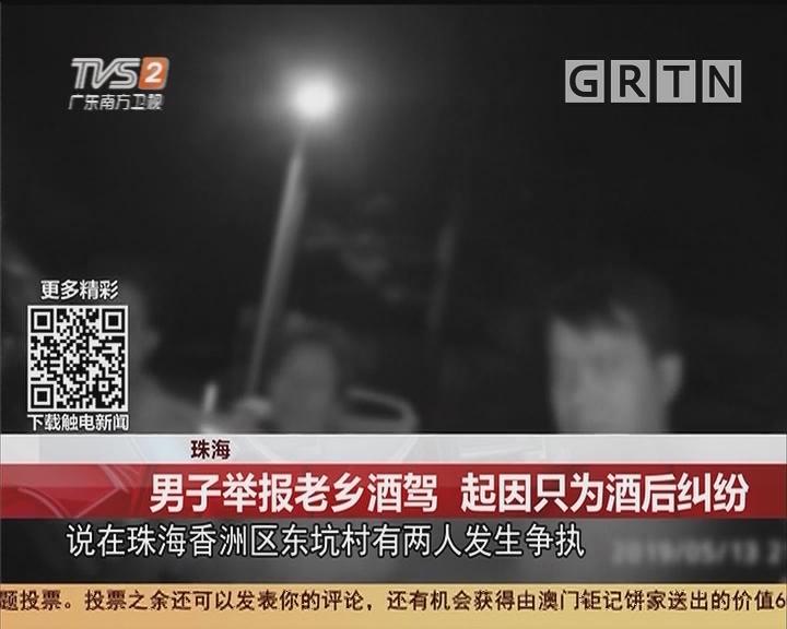 珠海:男子举报老乡酒驾 起因只为酒后纠纷