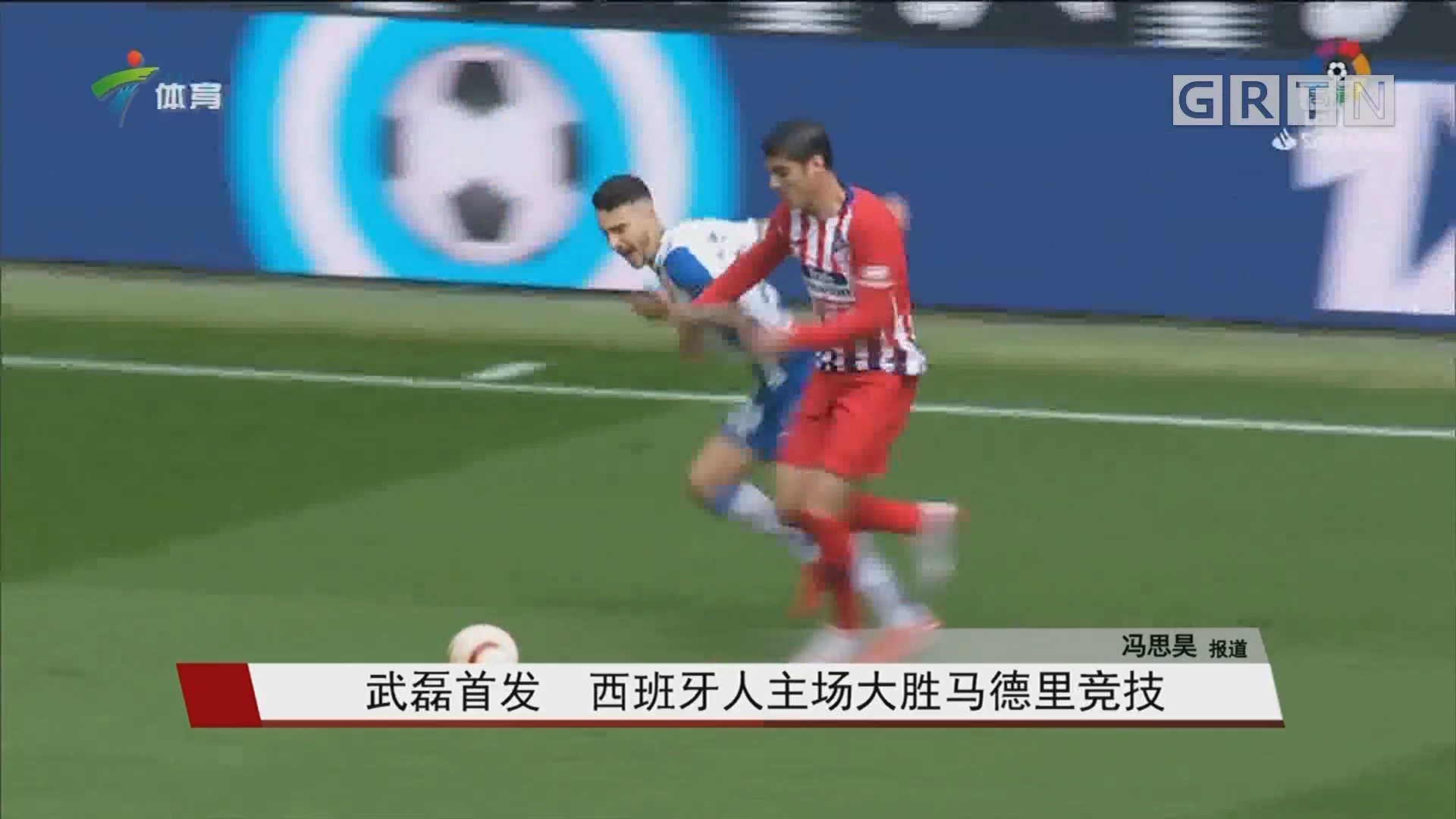 武磊首发 西班牙人主场大胜马德里竞技