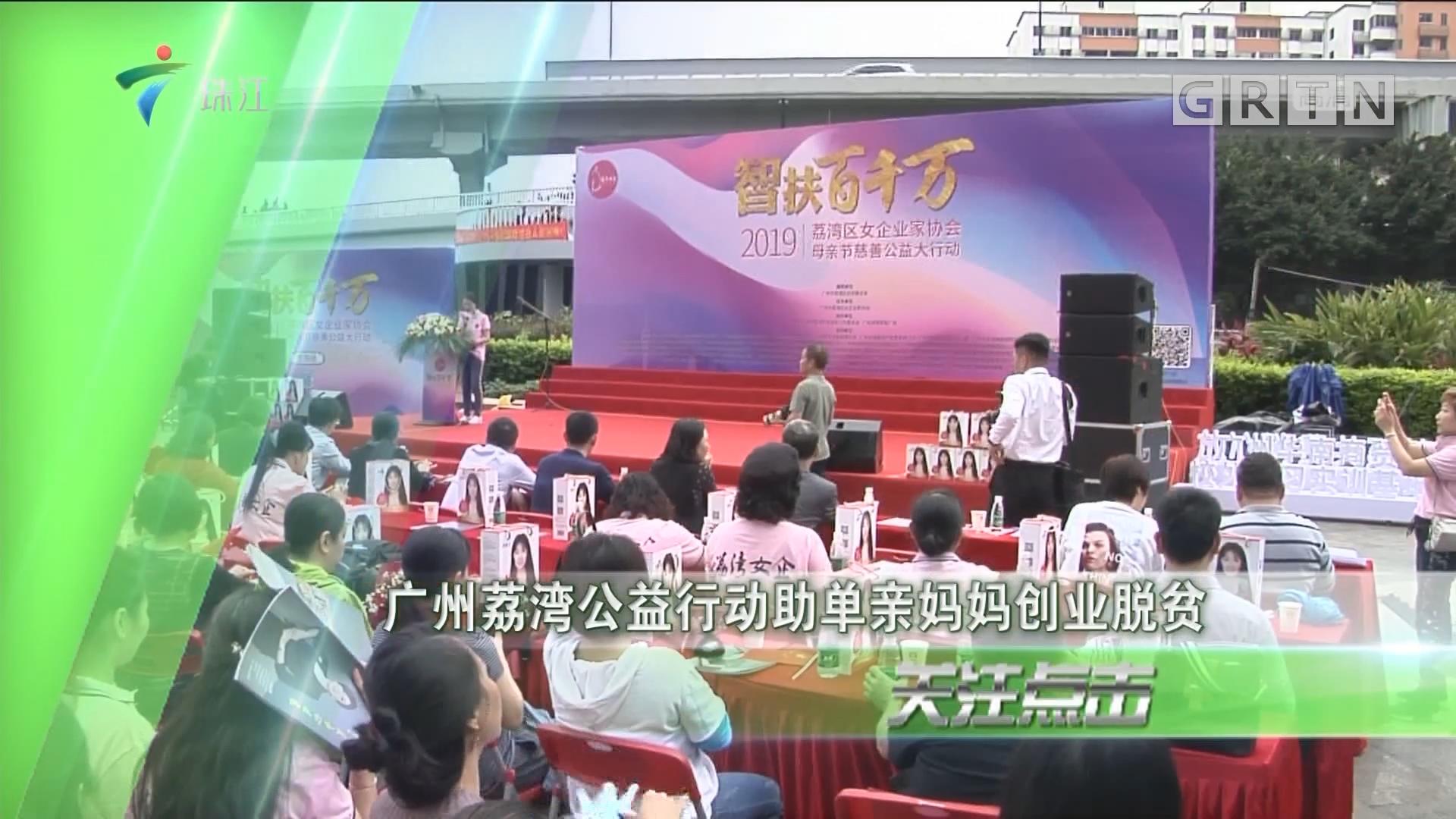 广州荔湾公益行动助单亲妈妈创业脱贫